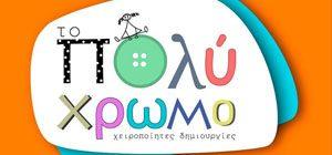 polychromo-chania-logo